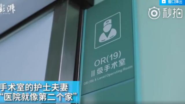 阜阳人民医院里的护士夫妻:医院像第二个家