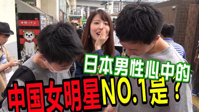 日本男性心中的中国女明星NO_1是?