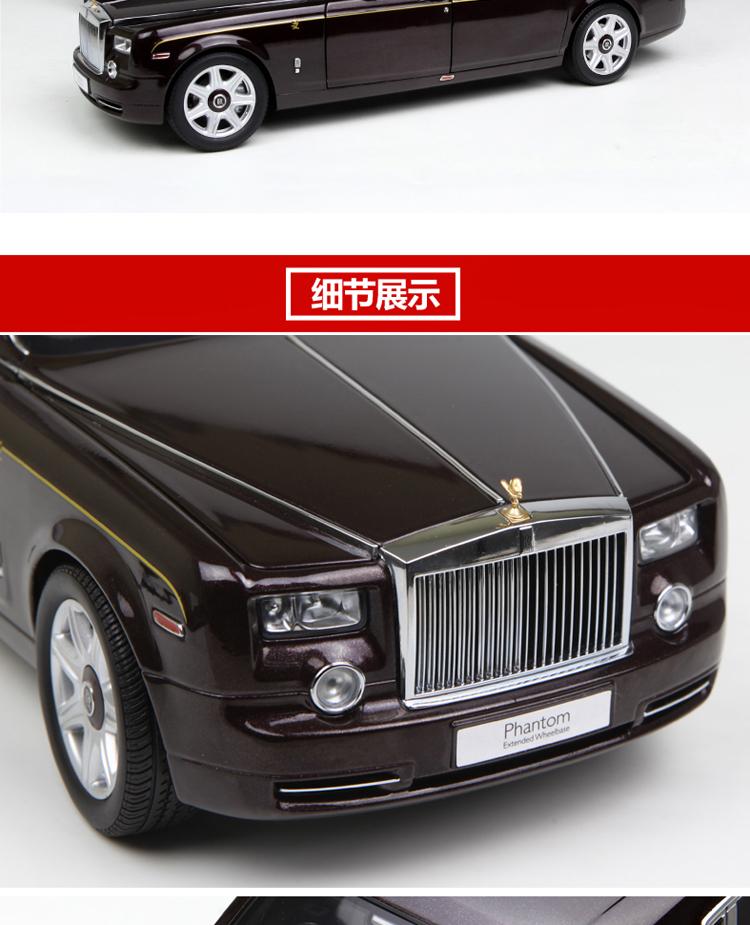 劳斯莱斯幻影龙版仿真合金全开汽车模型