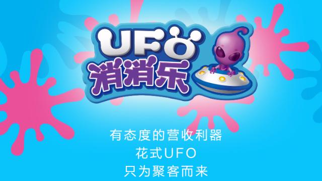 淘气猫UFO消消乐彩票机游戏玩法