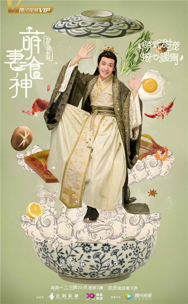 萌妻食神的裕王竟然是他 盛冠森化身狠角色玩宫斗