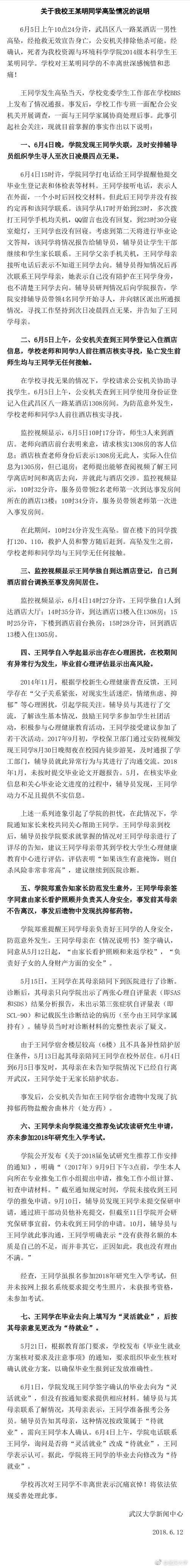 武汉大学大四学生坠楼身亡 校方称其遗物有抗抑郁药