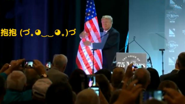 特朗普一脸宠溺地抱住了星条旗,姿势真的很魔性