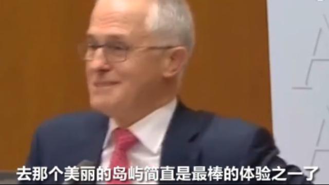 澳总理猛夸杭州:你们见过黎明中的西湖吗?那地方太棒了