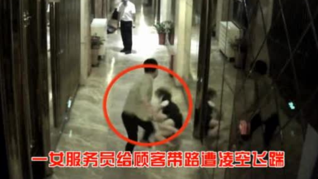 KTV女服务员遭醉酒男子凌空飞踹 警方已立案