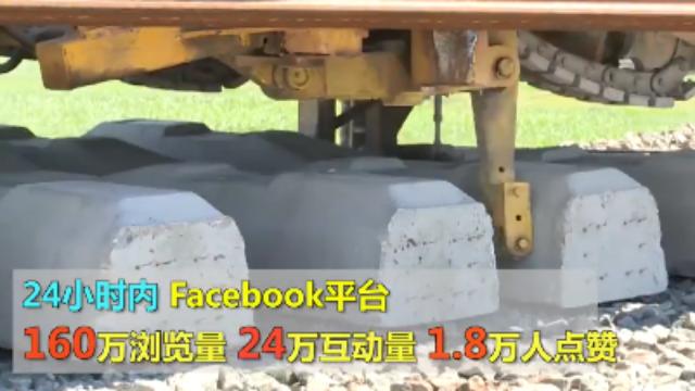 外国网友恳求:请中国也为我们修一条相同的铁路