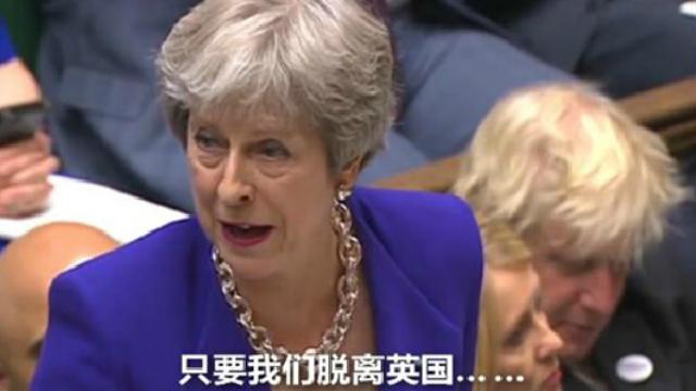 """英国首相""""开口尬"""":如果我们脱离英国…"""