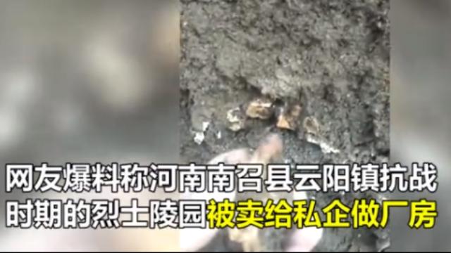 河南:抗日烈士陵园遭破坏,尸骨散落一地