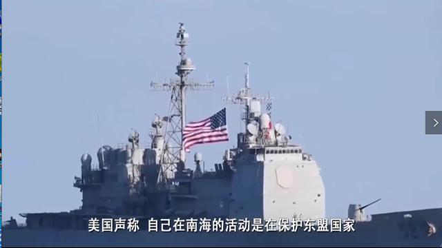 太给力了!东盟多国批评美国在中国南海搞事情,只有一国最强硬!