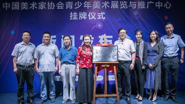 中国美术家协会青少年美术展览与推广中心正式挂牌
