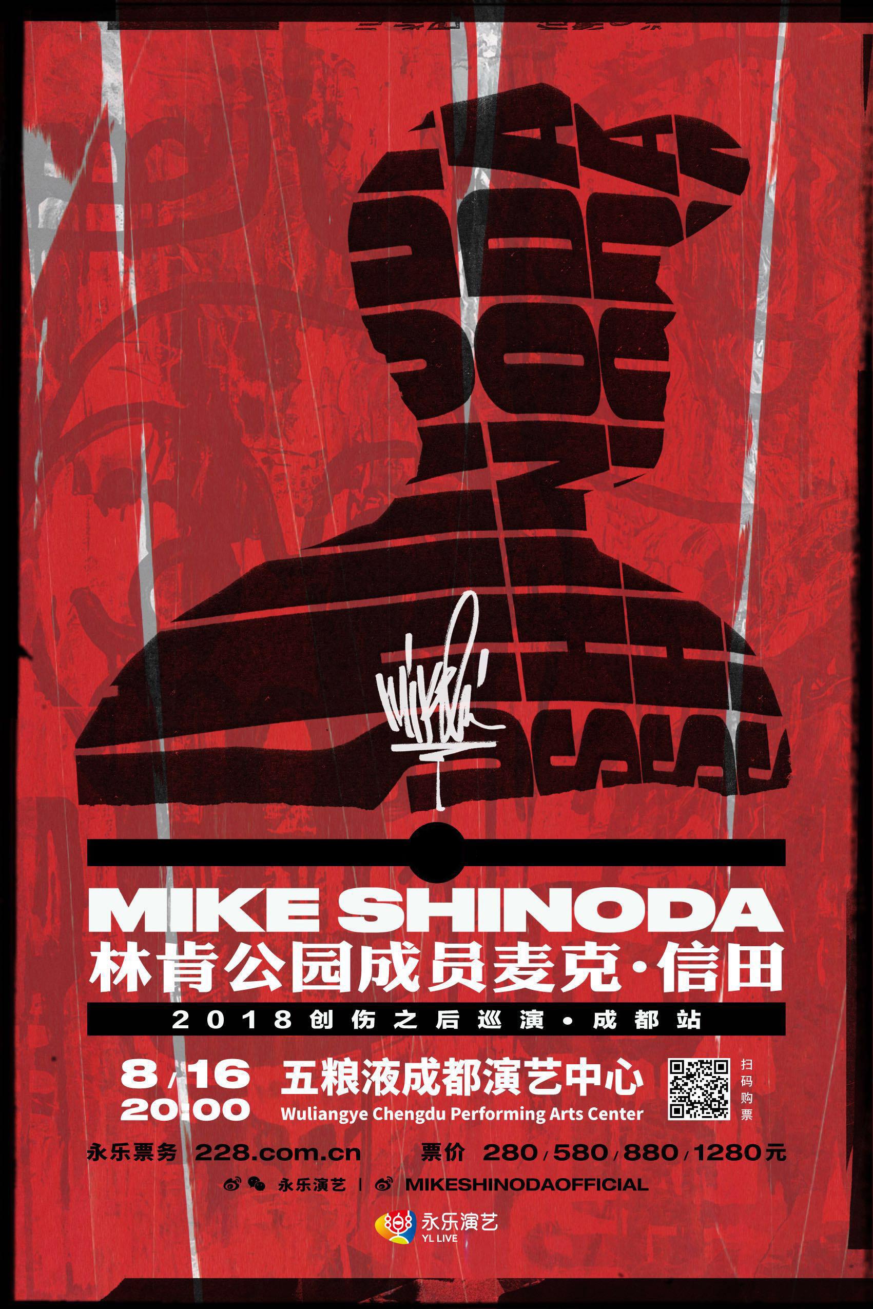 林肯公园主唱麦克·信田中国巡演成都站12日开票
