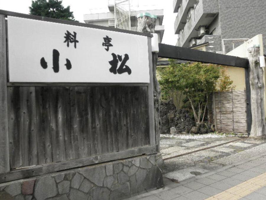 提督心恋醉人松:日本海军御用料亭小松史话