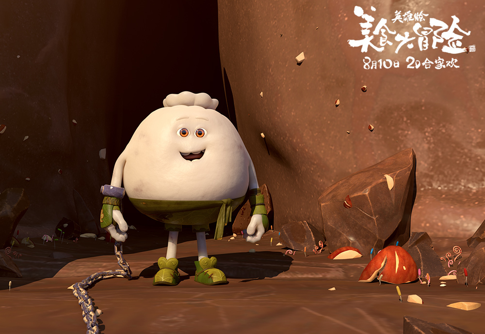 《美食大冒险之英雄烩》曝幕后故事 声咖展动画魅力