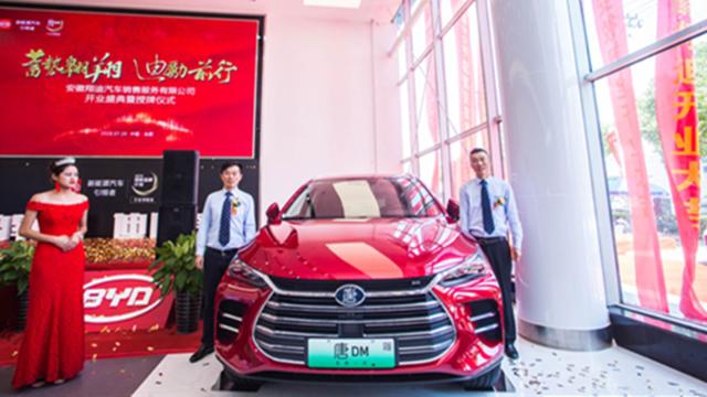 比亚迪汽车安徽省首家全新形象店开业,首批全新一代唐交车仪式