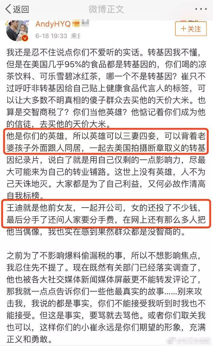 崔永元诉黄毅清诽谤正式立案 如胜诉黄毅清或将面临牢狱之灾
