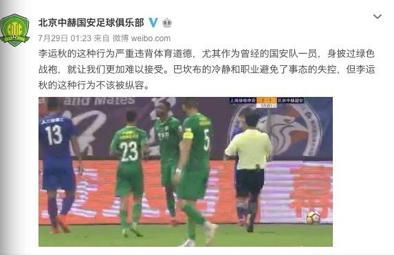 中国足球的不职业,首先表现在俱乐部官方微博管理的业余