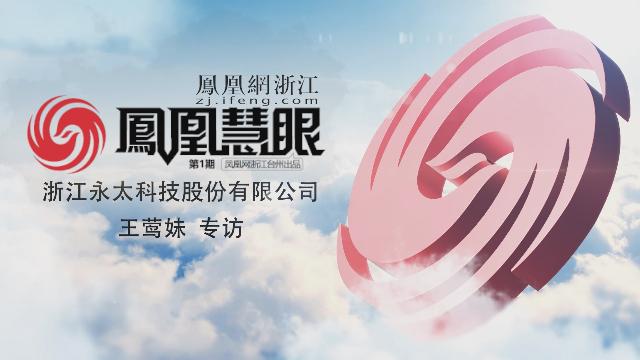 凤凰网浙江凤凰慧眼:浙江永太科技股份有限公司 王莺妹专访
