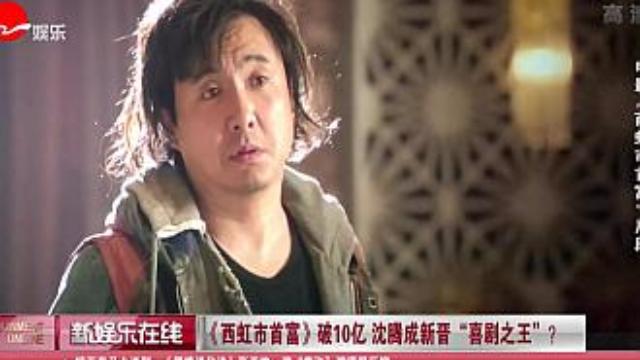 """《西虹市首富》破10亿 沈腾成新晋""""喜剧之王""""?"""