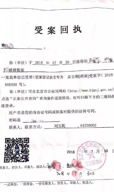 北京双胞胎女童遭教练猥亵 类似事件5年内不下三起