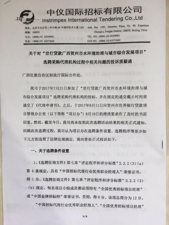 写给广西壮族自治区财政厅国际合作处的投诉信