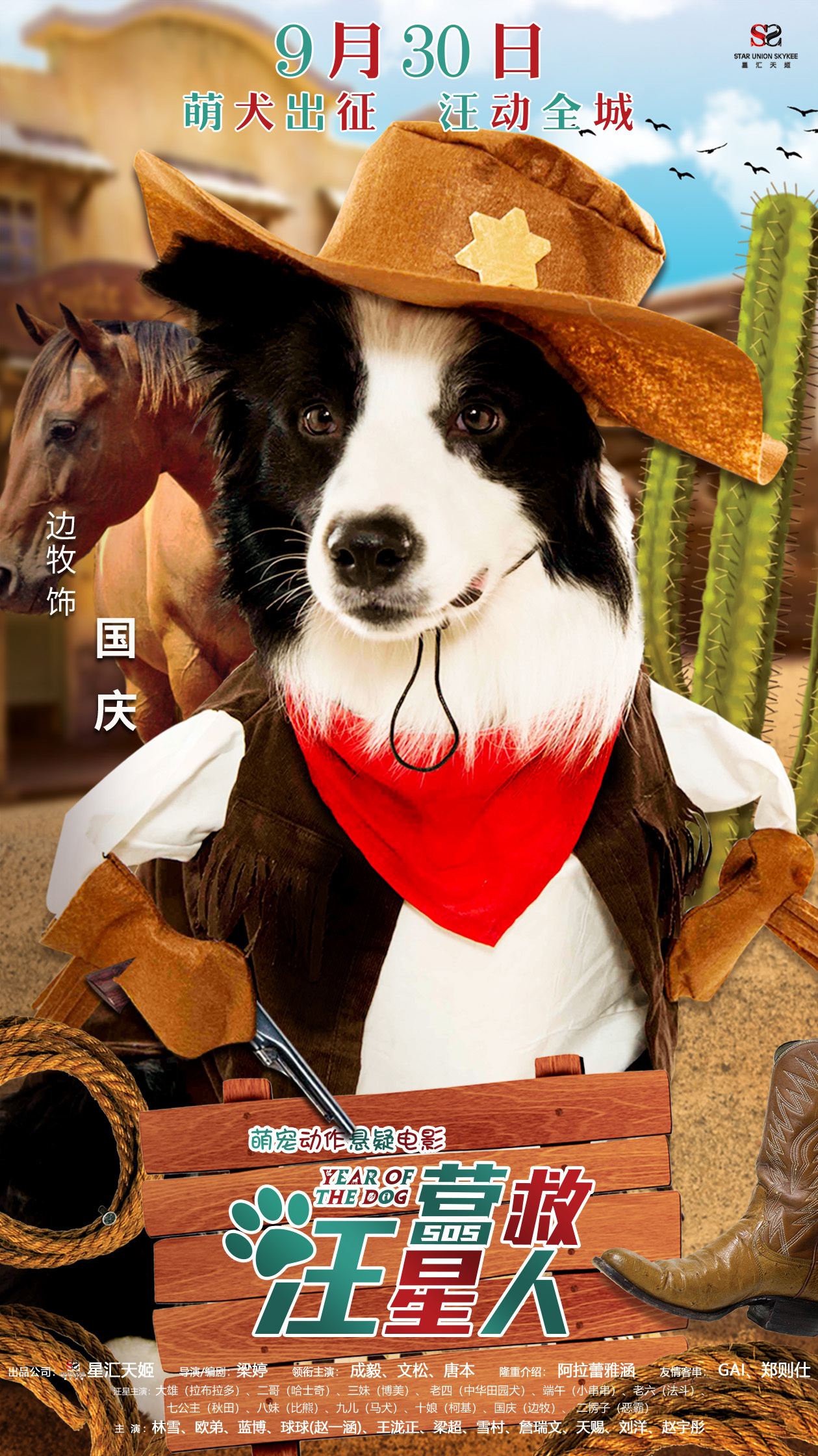 《营救汪星人》曝新海报 国庆档唯一宠物合家欢类型