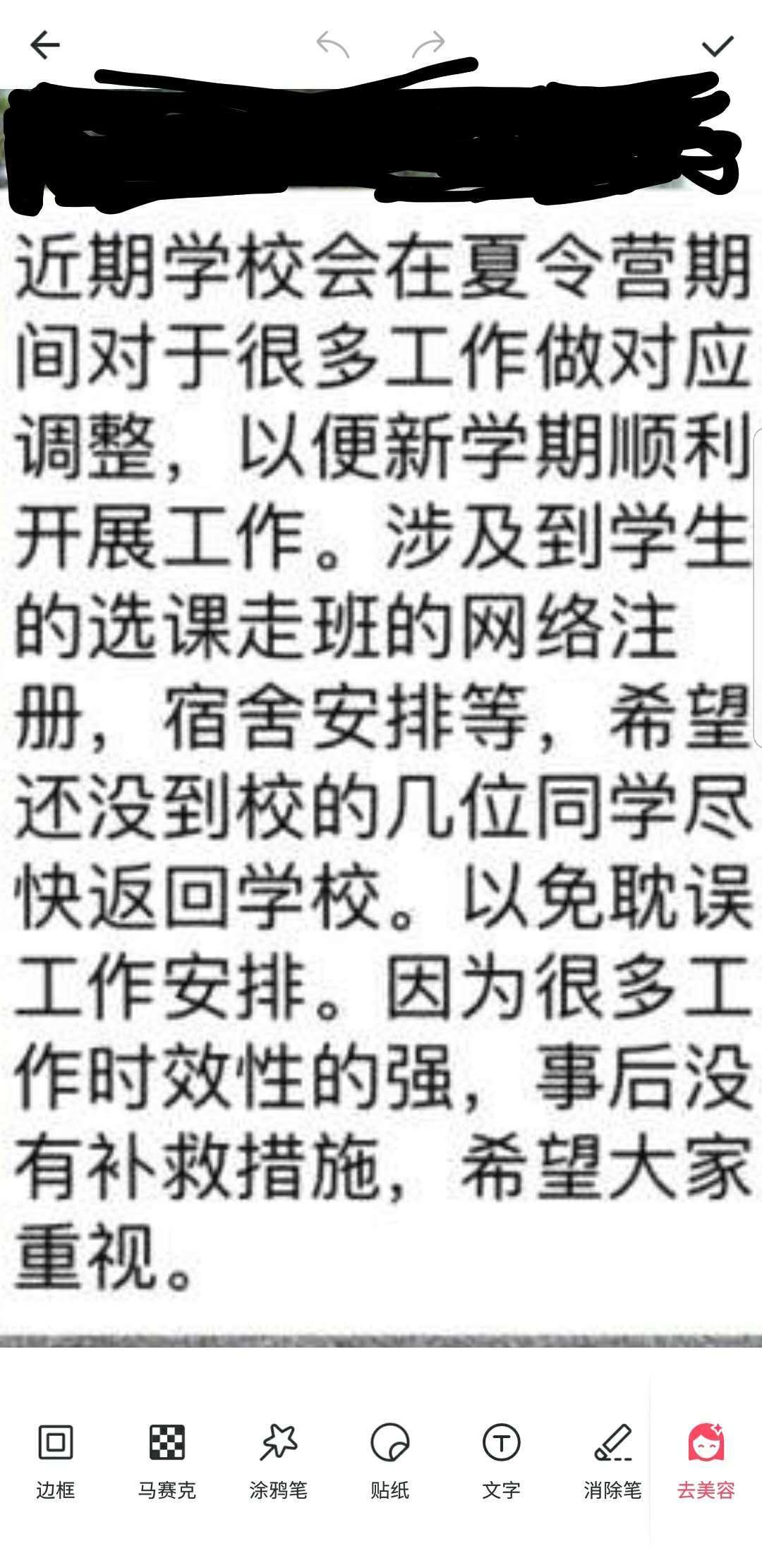 山东省青州市实验中学临时通知提前开学 副校长称教育局要求