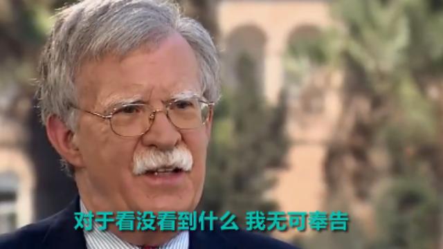 中国干涉2018美国中期选举?博尔顿:无可奉告