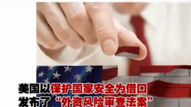 美国以保护国家安全为由发布此法案 中国成最大受害者