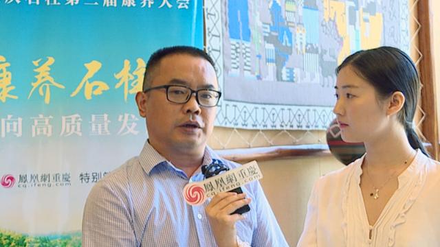 石柱土家族自治县商务局副局长采访