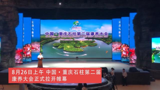 中国·重庆石柱第二届康养大会正式拉开帷幕