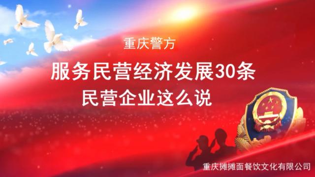 重庆市公安局服务民营经济发展30条之摊摊面