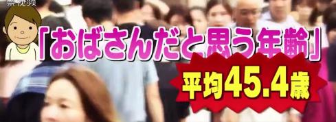 日本大婶 日本多少岁算大婶?那些可爱的日妆了解一下!