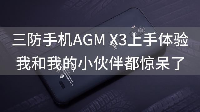 三防手机AGM X3上手体验 我和我的小伙伴都惊呆了