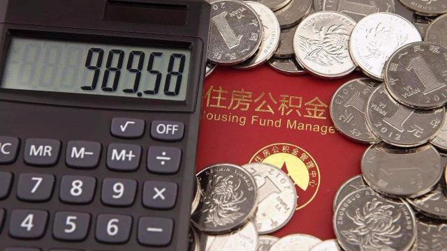 公积金住房贷款可以自由还款,利率还最低?现在了解还不晚!