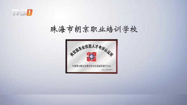 广东经济频道《广东新焦点》报道——珠海市朗京职业培训学校