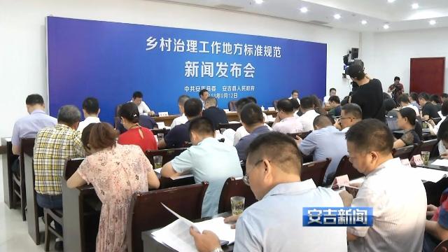 安吉发布全国首个乡村治理地方标准规范