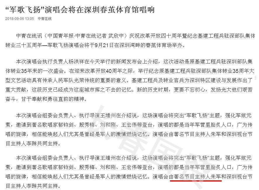 朱军原定的演唱会主持人被临时替换 原因不详