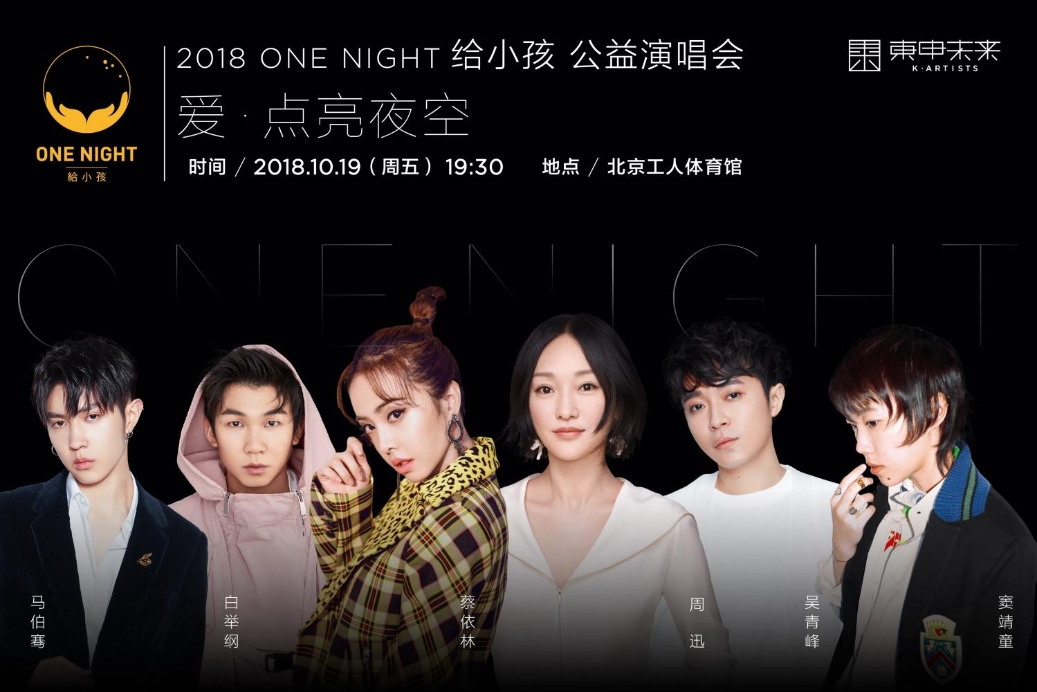 ONE NIGHT公益演唱会曝阵容 众星为爱开唱