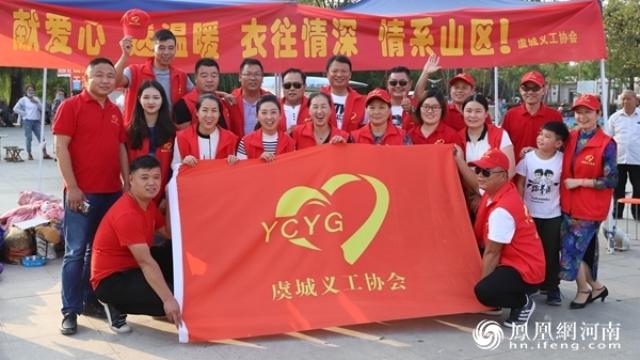 虞城县义工协会开展衣物捐赠温暖山区贫困家庭活动