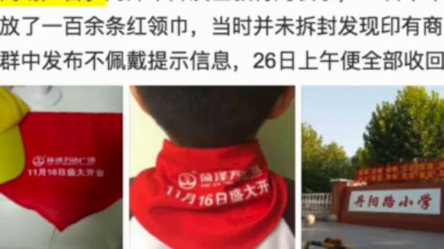 山东菏泽小学生红领巾上被印广告 校方回应