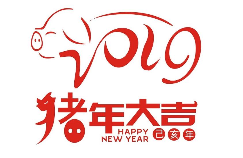 [转载]李双林:2019己亥年,年运预测图片