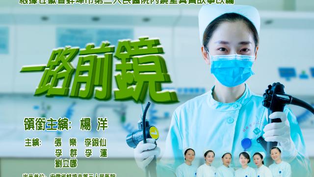 中国医影节第五届作品展播:蚌埠市第三人民医院《一路前镜》