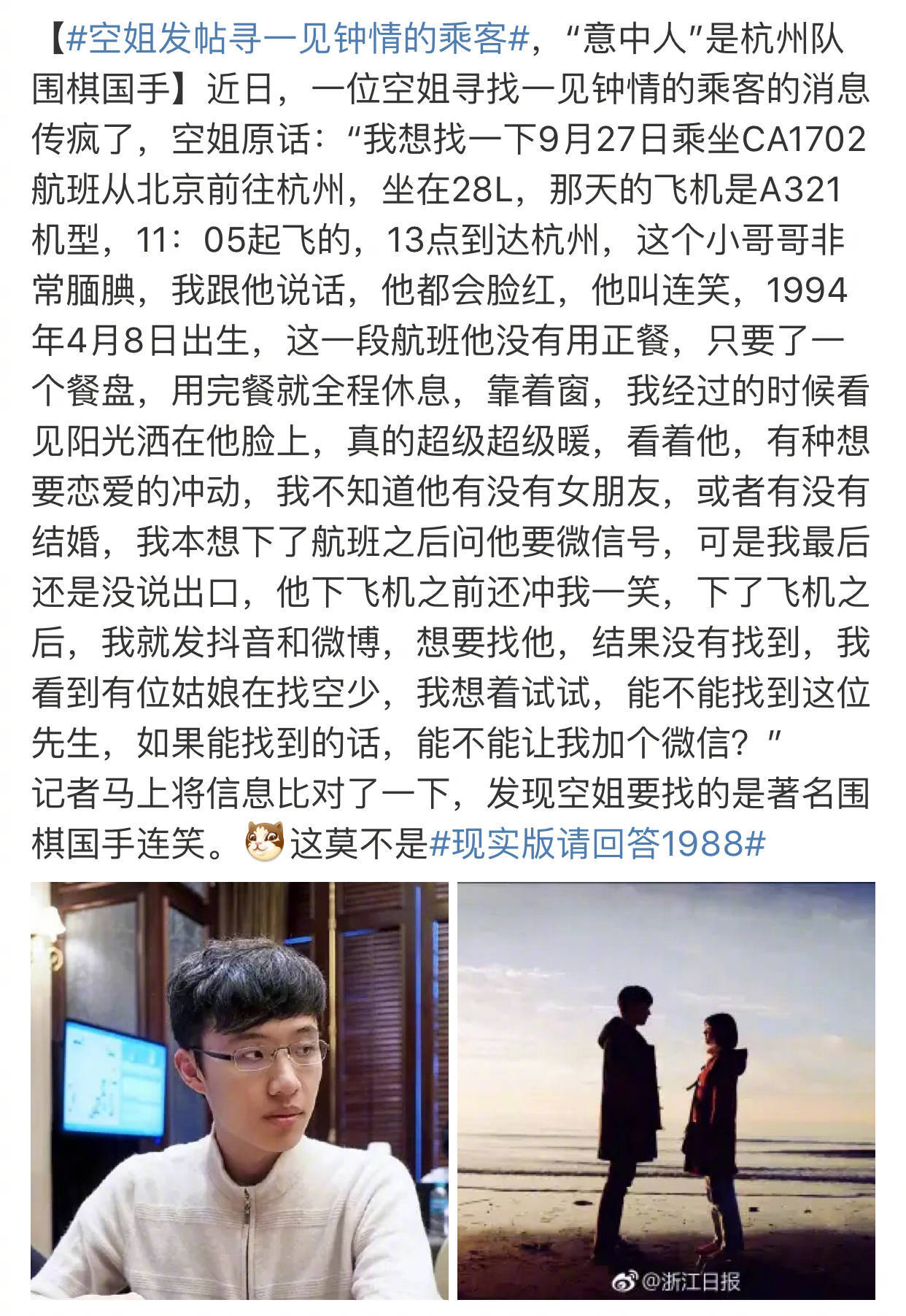 空姐一见钟情发文寻人,鲁庄公:我的故事了解一下?