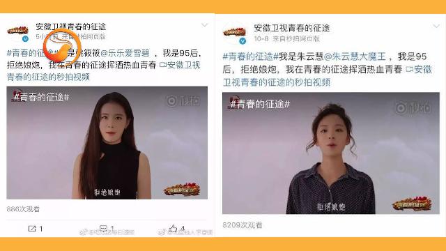 搞性别歧视?安徽卫视发博拒绝娘炮,节目组连夜删微博