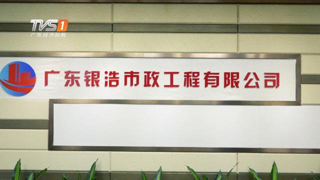 广东经济频道《广东新焦点》报道---广东银浩市政工程有限公司