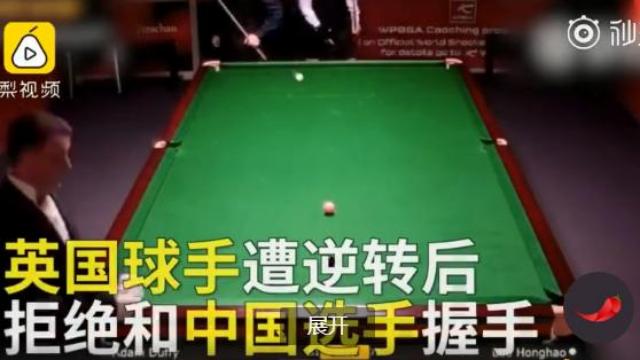斯诺克公开赛 中国选手逆转后英国球员拒绝握手
