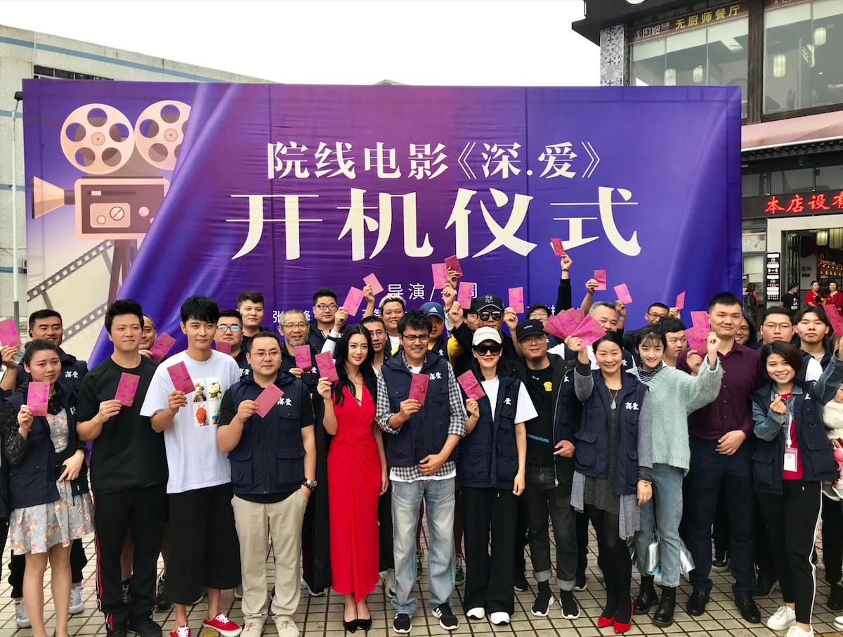 王智领衔主演电影《深·爱》开机 与孙周导演再度合作
