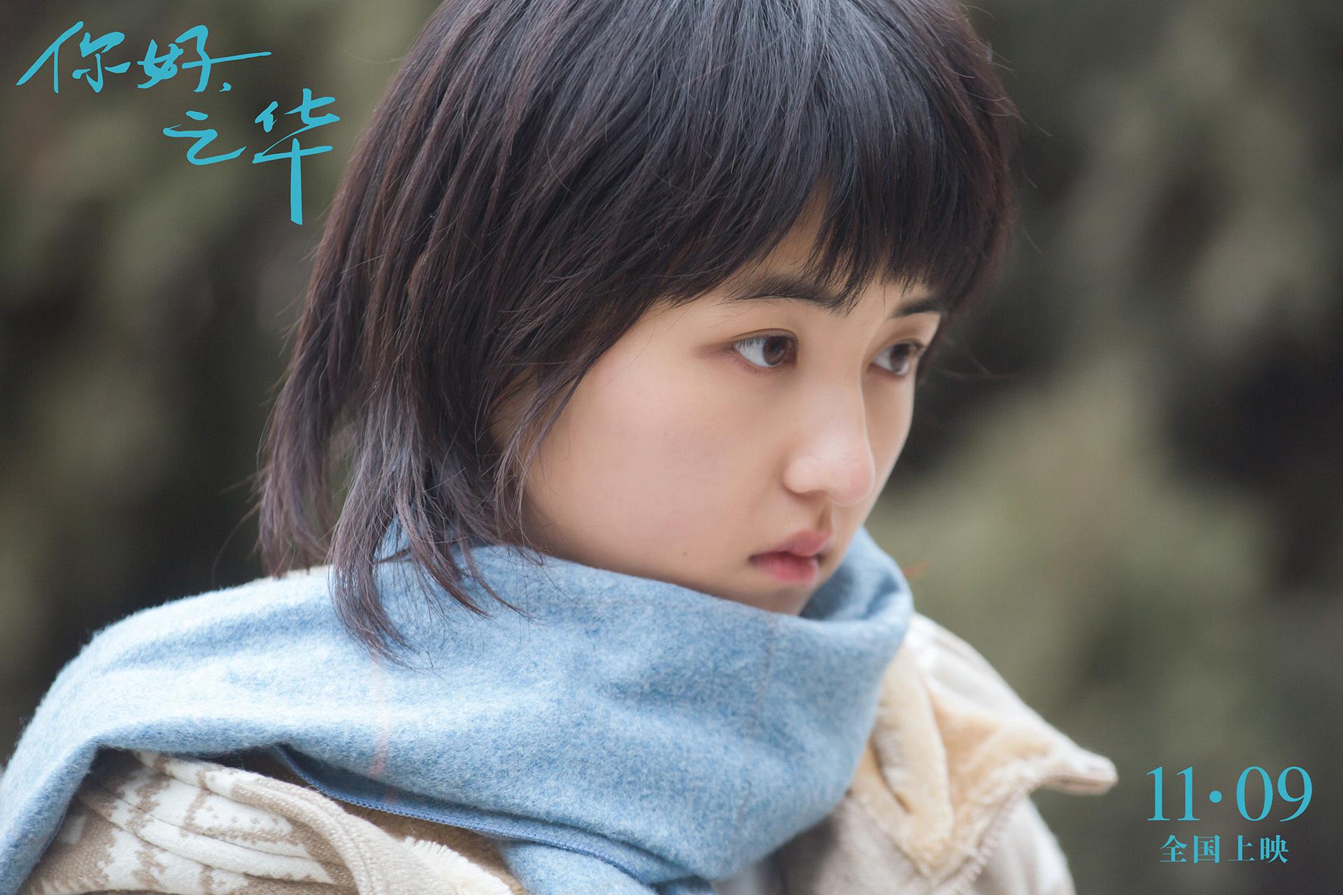 张子枫获金马奖提名 《你好,之华》单人角色海报曝光