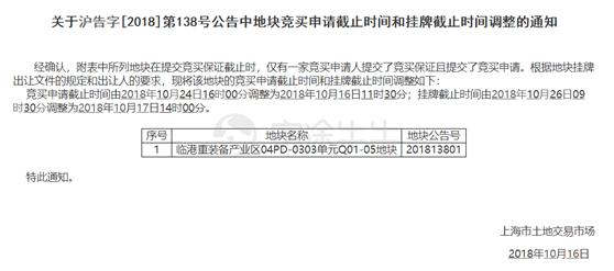 资料来源:上海土地市场官网