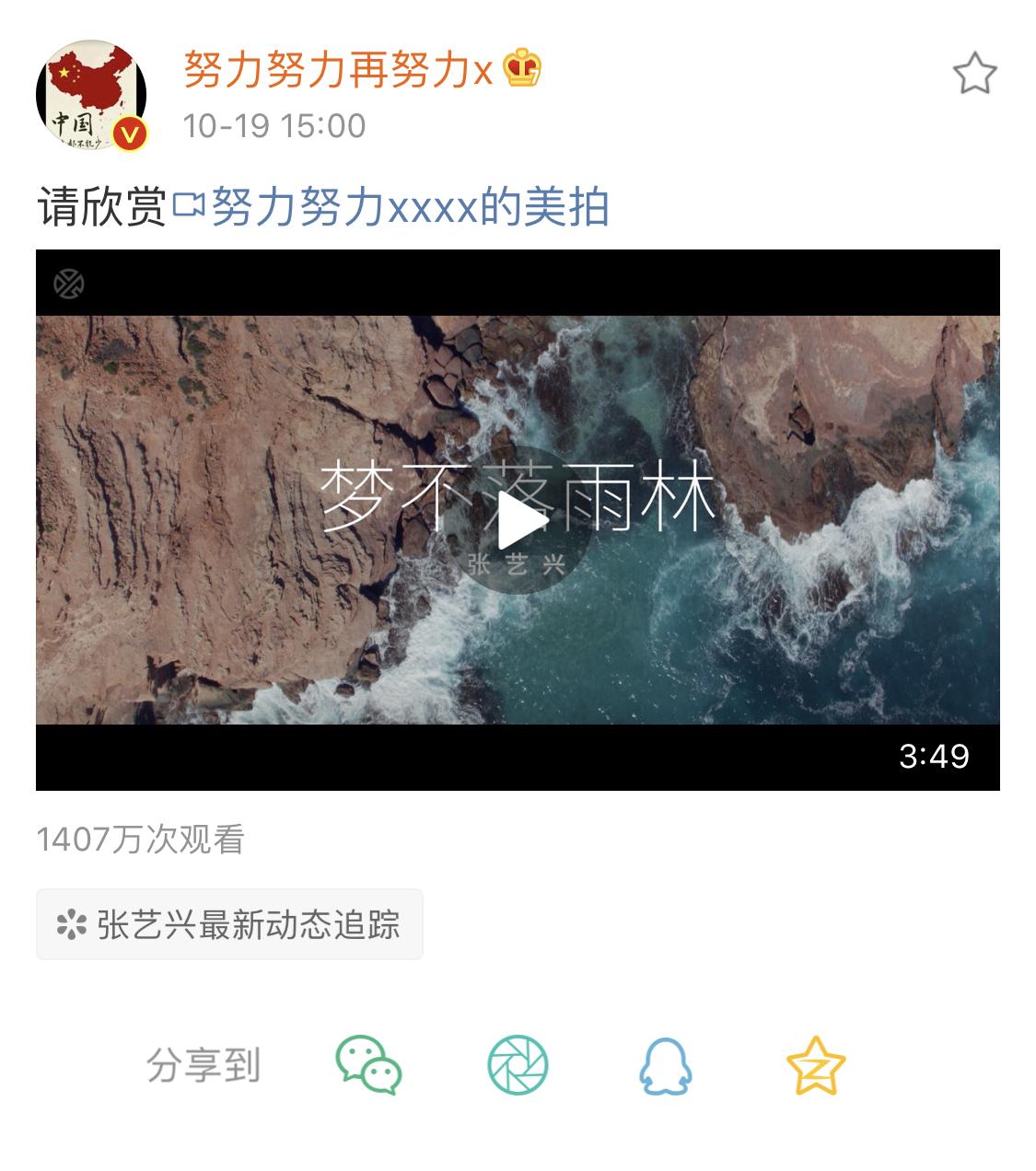 张艺兴发歌获无数明星支持 MV美到让人想辞职去旅行